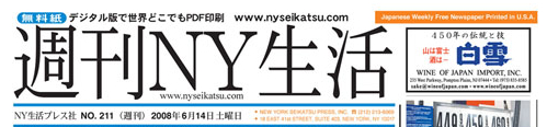 Artist Profile Lisa Daehlin in Seikatsu NY Newspaper